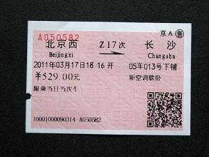 Z17次(3/17:北京西-長沙)