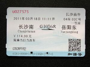 G1036次(3/18:長沙南-岳陽东):和諧号―岳陽楼