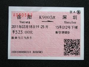 K9003次(3/18:岳陽-深圳)