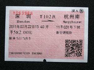 T102次(3/22:深圳-杭州南)―龍井村