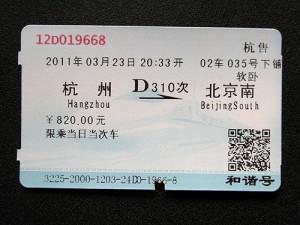 D310次(3/22:杭州-北京南):和諧号