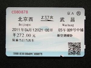 Z37次(4/12:北京西-武昌)