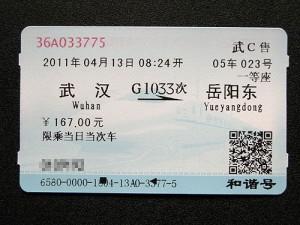 G1033次/G1036次(4/13:武漢=岳陽東):和諧号―黄鶴楼