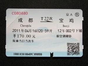 T22次(4/16:成都-宝鶏)