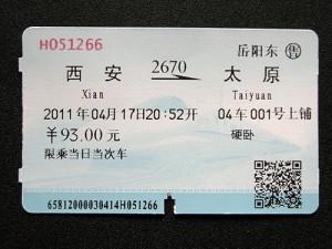 2670次(4/17:西安-太原)