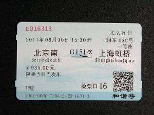 G151次(6/30:北京南-上海虹橋):京滬高速鉄道