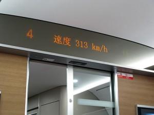 313km/h