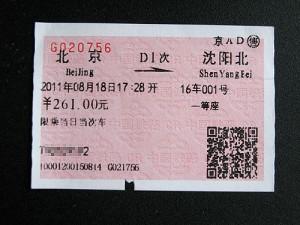 D1次(8/18:北京-瀋陽北):和諧号