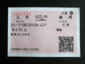 6331次(8/20:大連-旅順)―旅順観光
