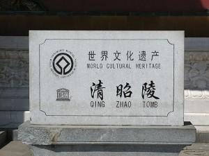 K96次(8/22:瀋陽-北京)―清昭陵/清福陵