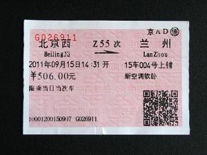 Z55次(9/15:北京西-蘭州)―黄河鉄橋