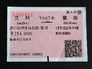 Y667次(9/16:蘭州-敦煌)―莫高窟/鳴沙山