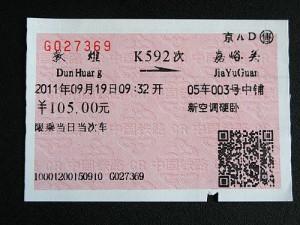 K592次(9/19:敦煌-嘉峪関)―嘉峪関長城