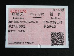 T9202次(9/19:嘉峪関-蘭州)