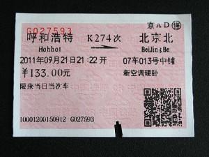 K274次(9/21:呼和浩特-北京北)