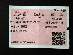 Z65次(12/8:北京西-南昌)―滕王閣/縄金塔