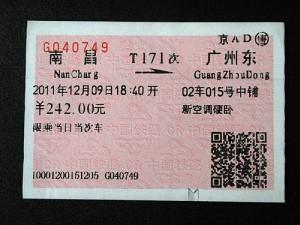 T171次(12/9:南昌-広州東)