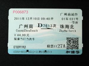 D7613次(12/10:広州南-珠海北)―九洲港/蛇口港