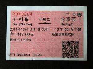 T98次(12/13:広州東-北京西)