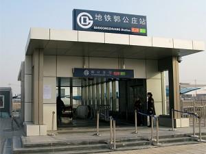 北京地下鉄9号線開通,8号線延伸(12/31)