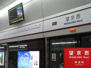 北京地下鉄15号線延伸(1/1)