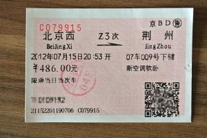 Z3次(7/15:北京西-荊州)―万寿園/関羽祠