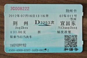 D3253次(7/16:荊州-宜昌東)―長江