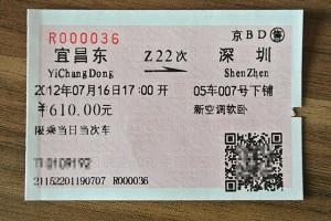 Z22次(7/16:宜昌東-深圳)