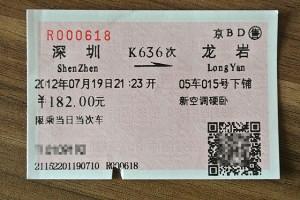 K636次(7/19:深圳-龍岩)