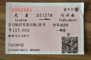 D3137次(7/20:龍岩-福州南)―鼓山