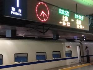 D312次(8/12:上海-北京)
