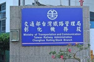 彰化機関区-台湾高鉄242次(10/14:台中-台北)
