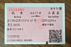 4415次(2/13:北京-三家店)