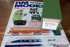京福福井ホデハ261形+ホクハ31形(3)