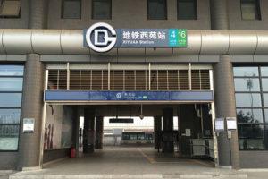 北京地下鉄16号線北区間開通