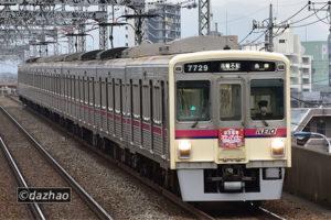 (2/9)7729F京王電車スタンプラリーHMほか