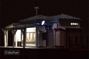 京王帝都電鉄 北野駅(玉南電気鉄道駅舎)