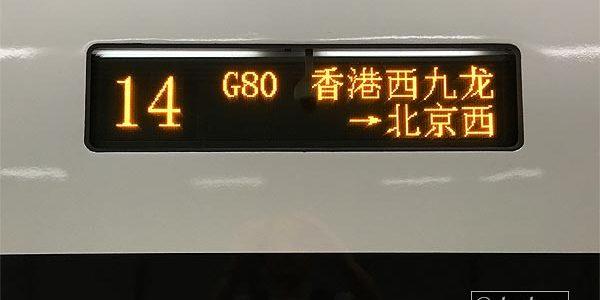 G80次(9/25:香港西九龍-北京西)