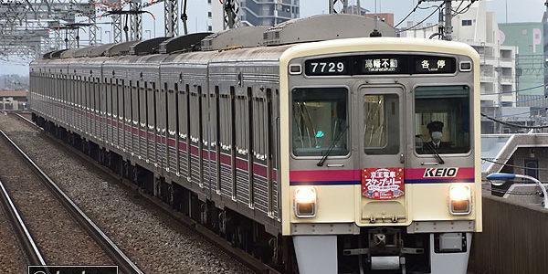 定点観測(2/9)7729F京王電車スタンプラリーHMほか