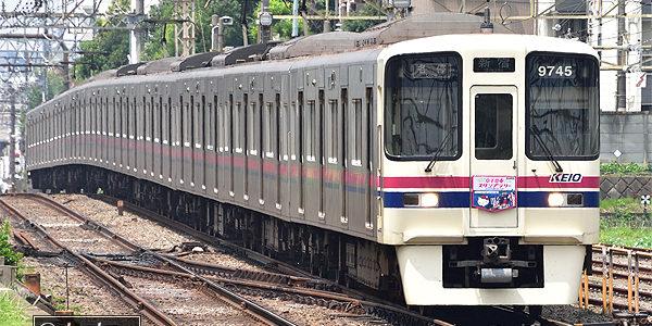 (8/2)9745F京王電車スタンプラリーHM