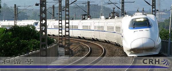 中国高速鉄道CRH和諧号
