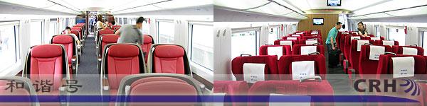 CRH「和諧号」座席