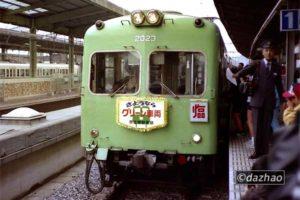 (1984/11/18)さようならグリーン車両
