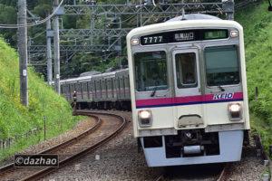 (9/22)7727F高尾急行ほか
