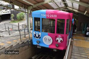 (3/30)高尾登山電鉄「TOKYO2020」ラッピングほか